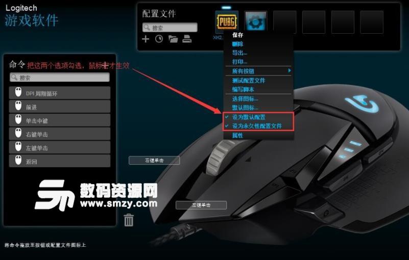 罗技G鼠标压枪宏软件