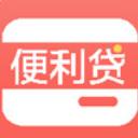便利贷app安卓版