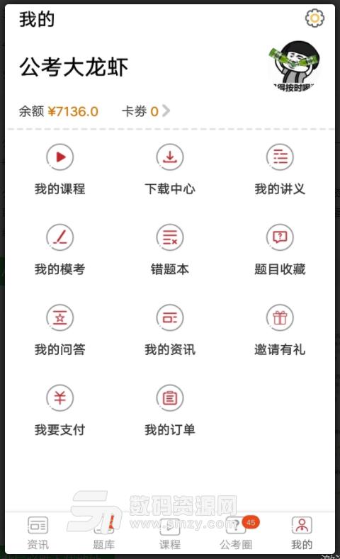 6在线_北辰必胜手机版(在线学习软件) v6.2.4 安卓版
