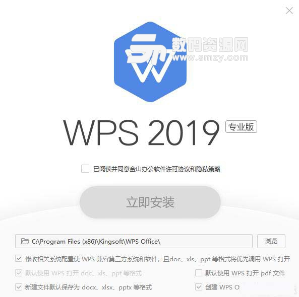 WPS2019专业版已激活