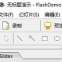 FlashDemo Studio中文版