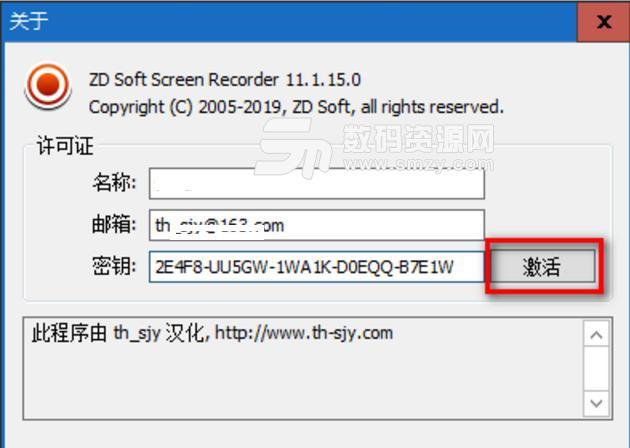 ScnRec屏幕錄像機注冊版