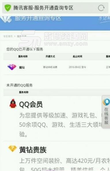 免费QQ刷钻工具2019下载