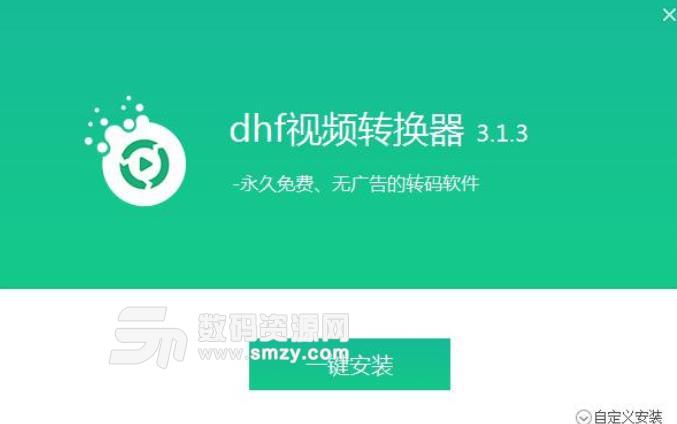 dhf视频转换器电脑版下载