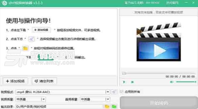 dhf视频转换器电脑版