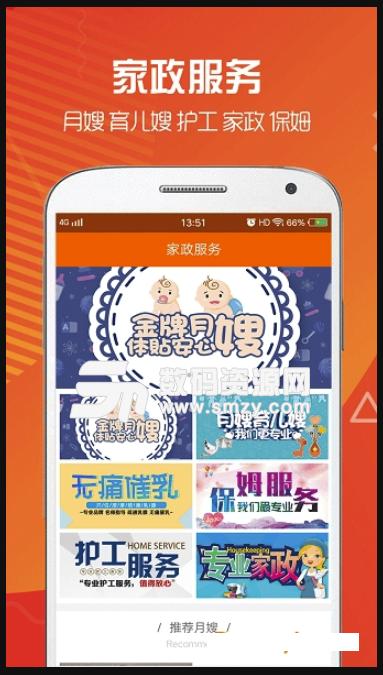 小黄牛居家免费版(家政服务app) v1.0.17 安卓版