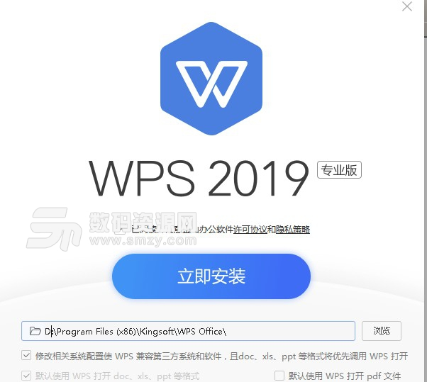WPS2019激活碼
