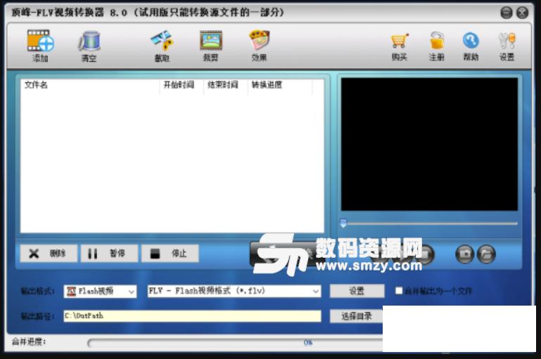 顶峰FLV视频转换器免费版图片