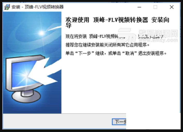 顶峰FLV视频转换器最新版