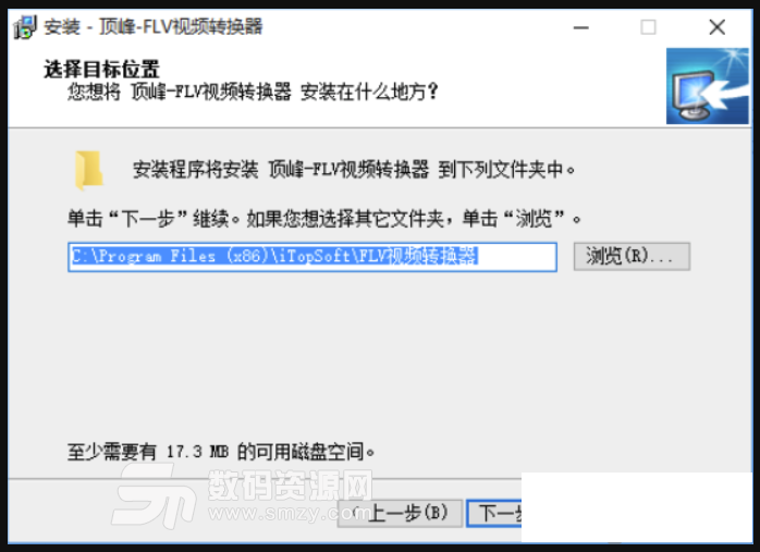 顶峰FLV视频转换器免费版截图