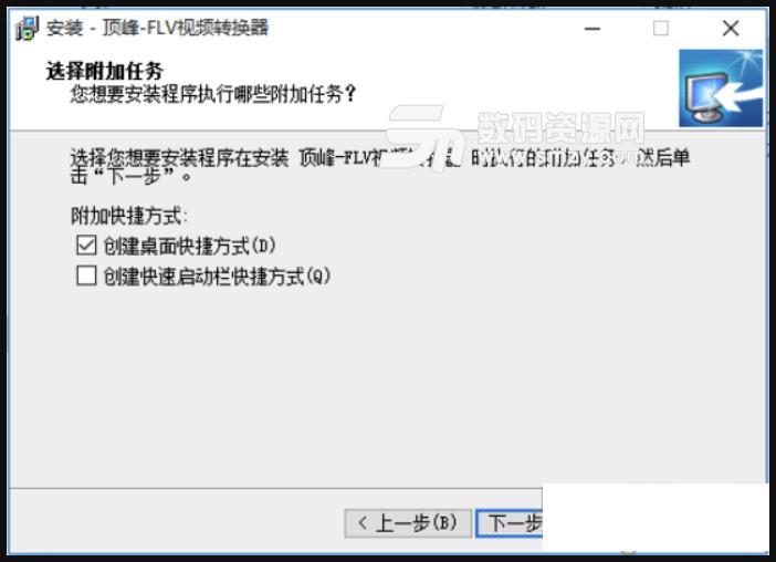 顶峰FLV视频转换器免费版