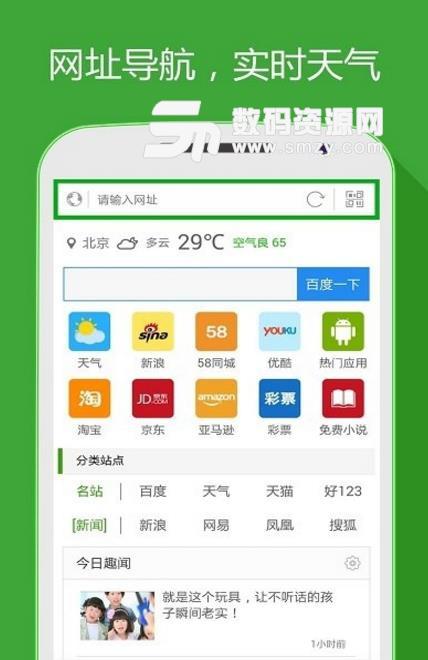 手機圖片轉網址_好網址導航app官方版(手機導航) v4.4.0 安卓版