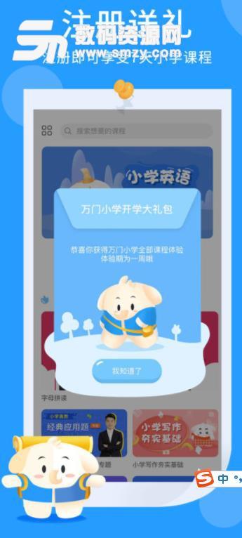 万门小学app苹果版