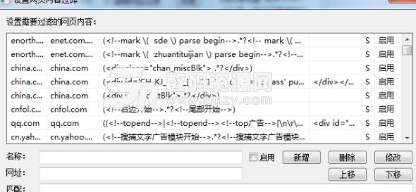 网页净化器ADK免费版