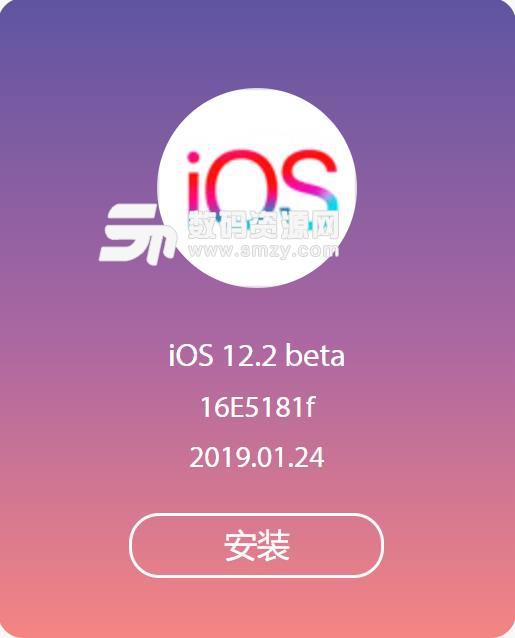 苹果ios12.2描述文件