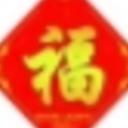 2019支付宝集五福过年表情包电脑版(支付宝集福) 高清版