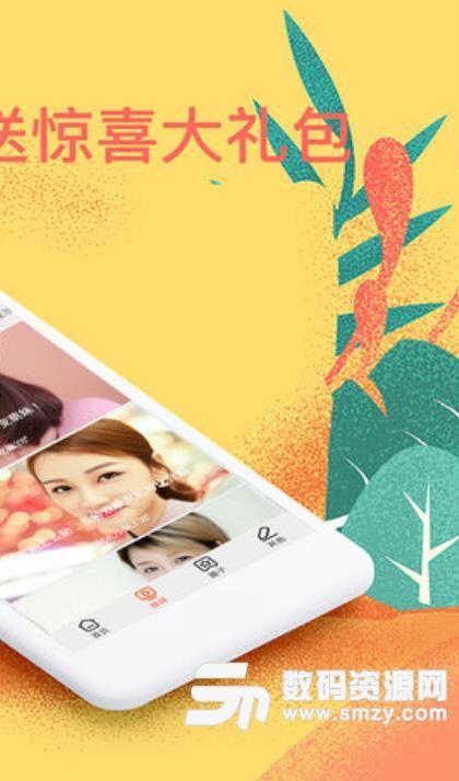 爱彩妆手机版截图