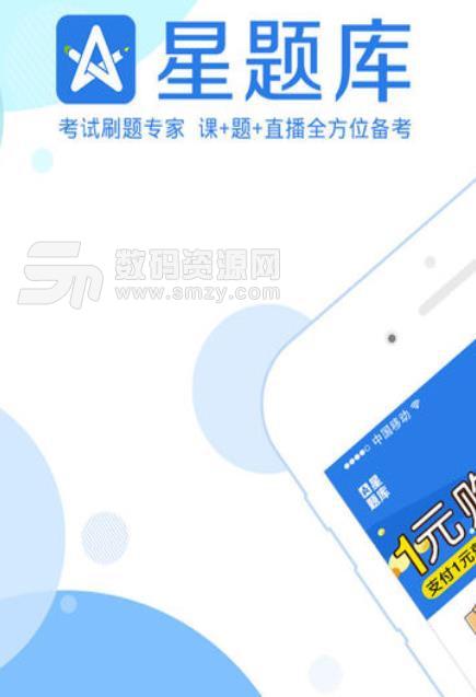 星题库app