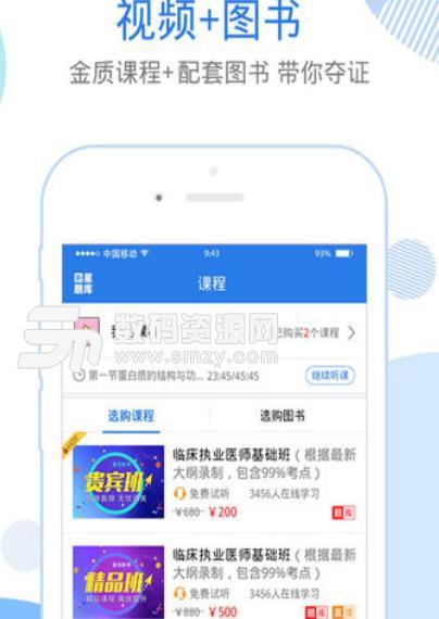 星题库app ios版