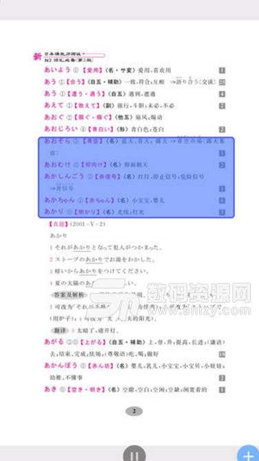 日语能力考词汇必备苹果版