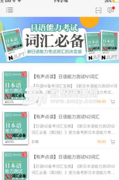 日语能力考词汇必备苹果版下载