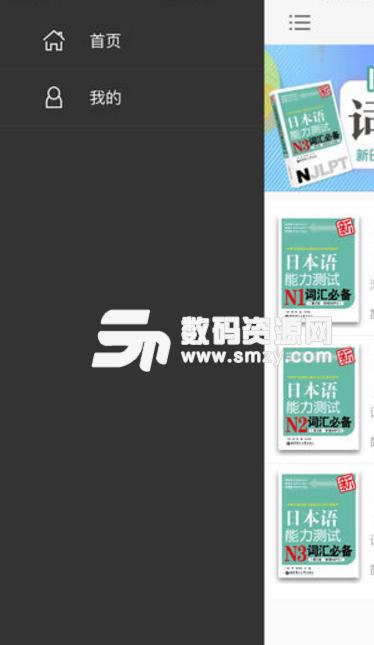 日语能力考词汇必备苹果ios版