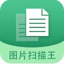 图片文字扫描王安卓版(OCR文字识别工具) v4.7.1 最新版