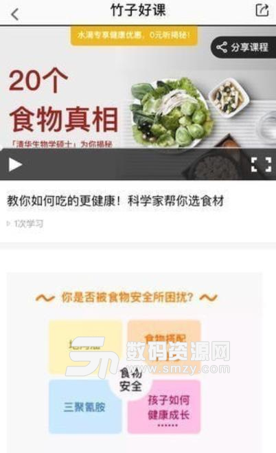 竹子好课app苹果版下载