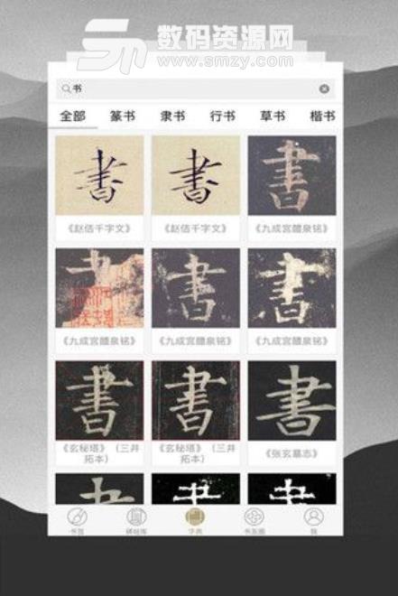 临池轩APP苹果版下载