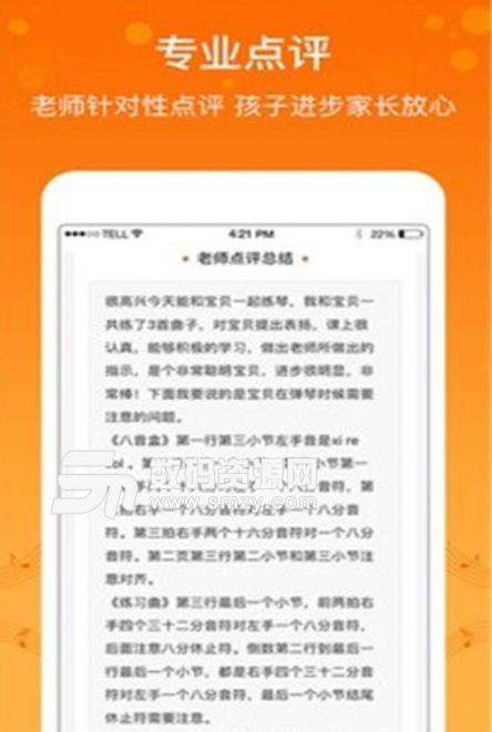 美悦陪练APP苹果ios版