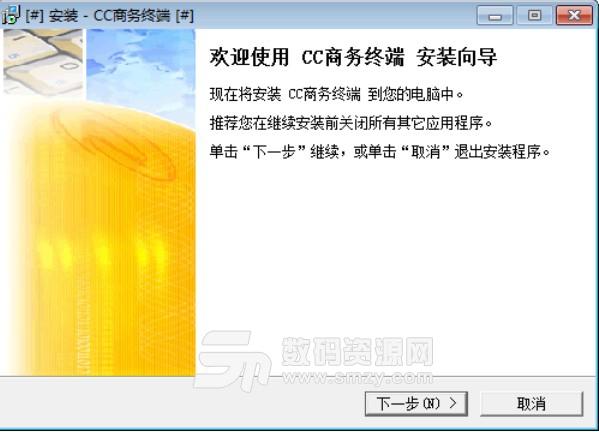 CC商务终端最新版