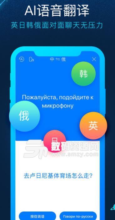 讯飞输入法2019官方手机眼神却是充满了复杂版