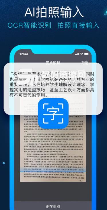 讯飞输入法2019安卓版
