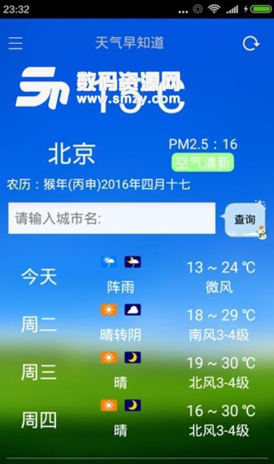 天气变化早知道安卓版下载