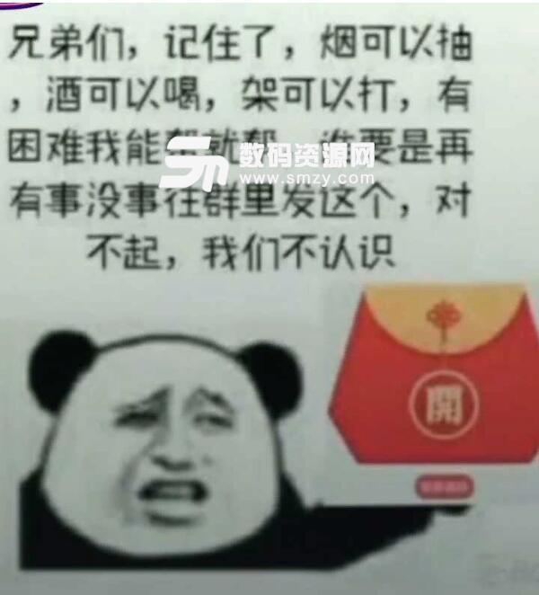 别发福袋表情包 反福袋熊猫头表情包高清版下载 群里不要发福袋表情