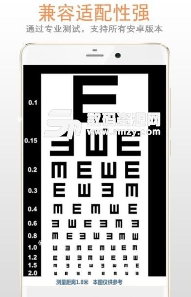 色盲色弱检测app手机版
