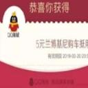 基尼5元抵用券表情包下载 恶搞QQ福袋表情 无水印版