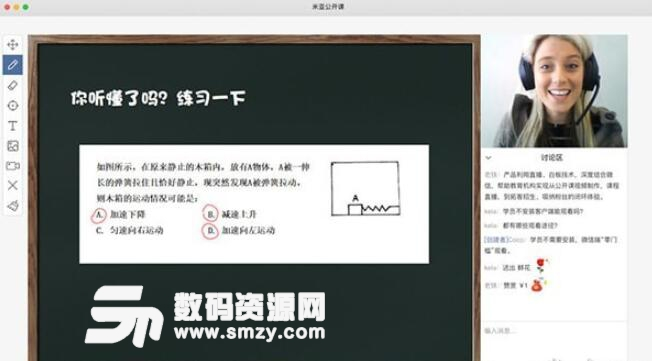 米亚公开课Mac版
