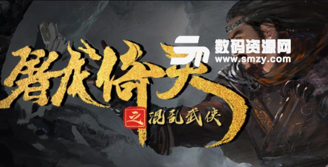 屠龙倚天之混乱武侠1.02正式版