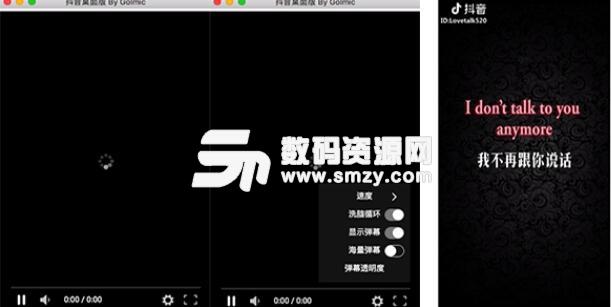 抖音桌面版 for mac