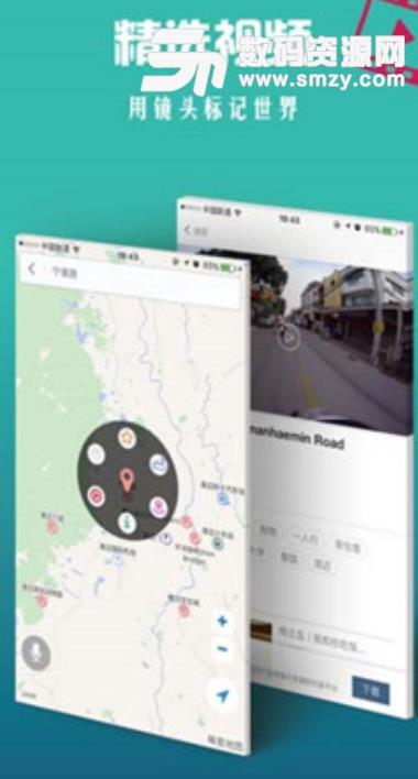 稀客地圖app
