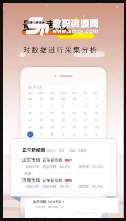 畅媒云安卓版
