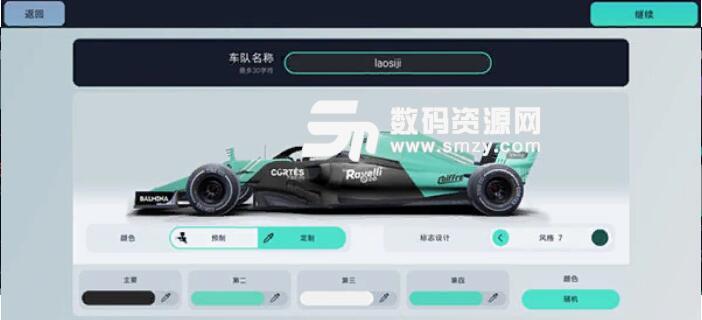 赛车经理3汉化内购版