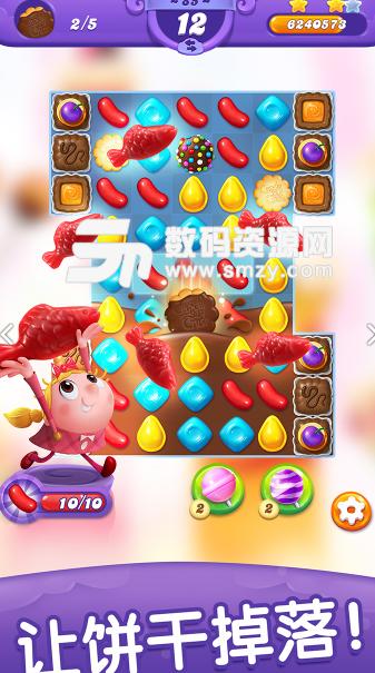 糖果好友传奇iOS版