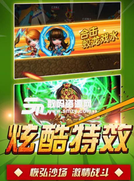 三国保卫战游戏手机版