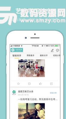 星愿联盟iOS版图片