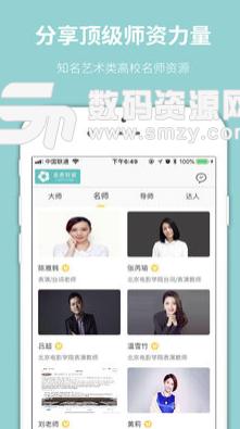 星愿联盟iOS版