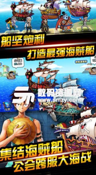 海贼新世界安卓版