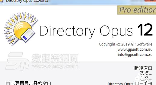 Directory Opus Pro特別版