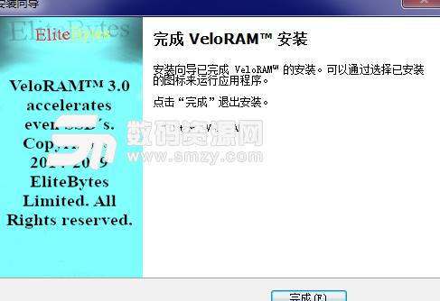 EliteBytes VeloRAM完美版